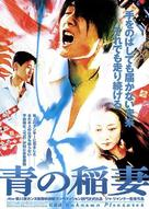 Ren xiao yao - Japanese Movie Poster (xs thumbnail)