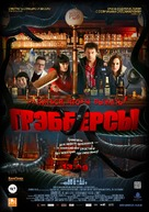 Grabbers - Russian Movie Poster (xs thumbnail)