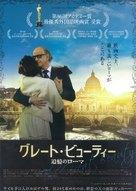 La grande bellezza - Japanese Movie Poster (xs thumbnail)