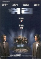 Shiri - South Korean Movie Poster (xs thumbnail)