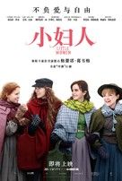 Little Women - Chinese Movie Poster (xs thumbnail)
