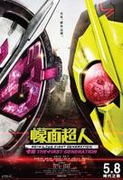 Kamen raidâ Reiwa Za Fâsuto Jenerêshon - Hong Kong Movie Poster (xs thumbnail)