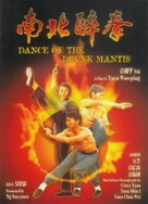 Nan bei zui quan - DVD cover (xs thumbnail)