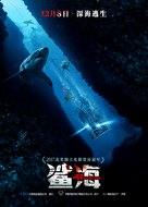 47 Meters Down - Chinese Movie Poster (xs thumbnail)