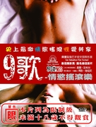 9 Songs - Taiwanese Movie Cover (xs thumbnail)