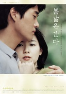 Bomnaleun ganda - South Korean poster (xs thumbnail)