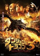 Dungeons & Dragons: The Book of Vile Darkness - Japanese DVD cover (xs thumbnail)