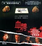 Exam - Hong Kong Blu-Ray movie cover (xs thumbnail)