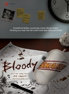 Bloody Shake - Movie Poster (xs thumbnail)