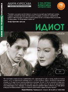 Hakuchi - Russian Movie Cover (xs thumbnail)