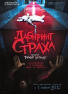 Senritsu meikyû 3D - Russian Movie Poster (xs thumbnail)