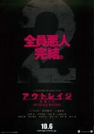 Autoreiji: Biyondo - Japanese Movie Poster (xs thumbnail)