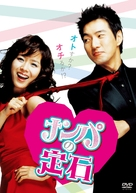 Jakeob-ui jeongshik - Japanese Movie Cover (xs thumbnail)