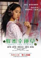Hachimitsu to Clover - Taiwanese poster (xs thumbnail)