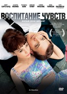An Education - Russian Movie Cover (xs thumbnail)