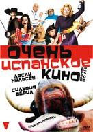 Spanish Movie - Russian Movie Cover (xs thumbnail)