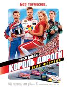 Talladega Nights: The Ballad of Ricky Bobby - Russian Movie Poster (xs thumbnail)