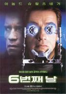 The 6th Day - South Korean Movie Poster (xs thumbnail)