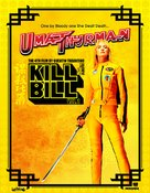 Kill Bill: Vol. 1 - DVD cover (xs thumbnail)