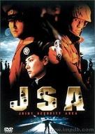 Gongdong gyeongbi guyeok JSA - DVD cover (xs thumbnail)
