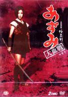 Azumi - South Korean DVD movie cover (xs thumbnail)