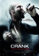 Crank: High Voltage - Romanian Movie Poster (xs thumbnail)