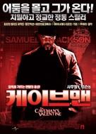 The Caveman's Valentine - South Korean Movie Poster (xs thumbnail)