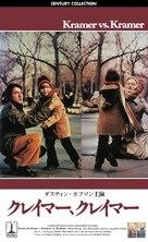 Kramer vs. Kramer - Japanese VHS cover (xs thumbnail)