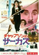 The Circus - Japanese Movie Poster (xs thumbnail)