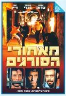 Me'Ahorei Hasoragim - Israeli Movie Cover (xs thumbnail)