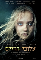 Les Misérables - Israeli Movie Poster (xs thumbnail)