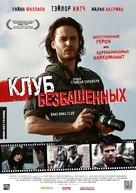 The Bang Bang Club - Russian Movie Poster (xs thumbnail)