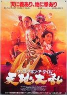 Wong Fei Hung II - Nam yi dong ji keung - Japanese Movie Poster (xs thumbnail)
