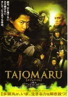 Tajomaru - Japanese Movie Poster (xs thumbnail)