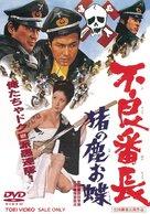 Furyô anego den: Inoshika Ochô - Japanese DVD cover (xs thumbnail)