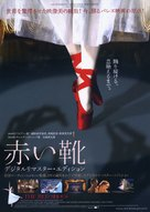 The Red Shoes - Japanese Re-release movie poster (xs thumbnail)