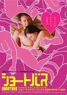 Shortbus - Japanese Movie Cover (xs thumbnail)