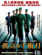 Kokô no mesu - Taiwanese Movie Poster (xs thumbnail)