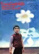 Khane-ye doust kodjast? - Iranian Movie Poster (xs thumbnail)