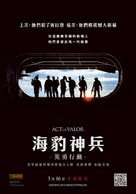 Act of Valor - Taiwanese Movie Poster (xs thumbnail)
