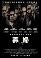 Widows - Taiwanese Movie Poster (xs thumbnail)