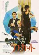 Rough Cut - Japanese Movie Poster (xs thumbnail)