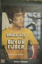 Lao gu lao nu lao shang lao - Turkish Movie Poster (xs thumbnail)