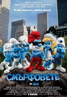 The Smurfs - Bulgarian Movie Poster (xs thumbnail)
