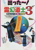 Ling huan xian sheng - Japanese Movie Poster (xs thumbnail)