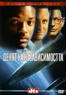 Independence Day - Bulgarian DVD movie cover (xs thumbnail)