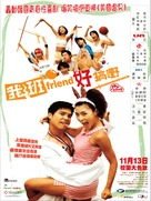 Saekjeuk shigong - Hong Kong poster (xs thumbnail)