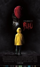 It - Ukrainian Movie Poster (xs thumbnail)