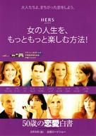 The Private Lives of Pippa Lee - Japanese Movie Poster (xs thumbnail)