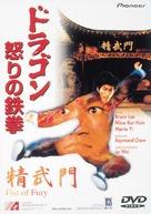 Jing wu men - Japanese DVD cover (xs thumbnail)